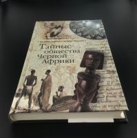 Книга «Тайные общества Черной Африки»_4