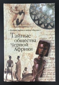 Книга «Тайные общества Черной Африки»