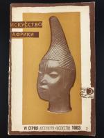 Книга «Искусство Африки»_0