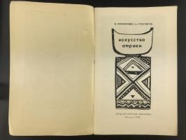 Книга «Искусство Африки»_1