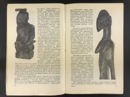 Книга «Искусство Африки»_3