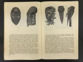 Книга «Искусство Африки»_4