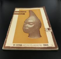 Книга «Искусство Африки»_9