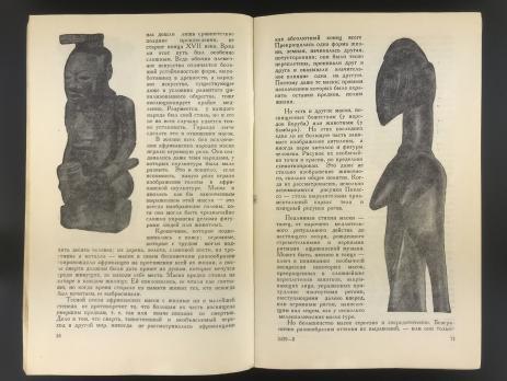 Книга «Искусство Африки»