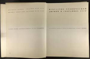 Альбом «Искусство тропической Африки в собраниях СССР»_1