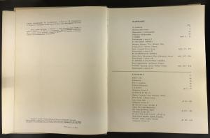 Альбом «Искусство тропической Африки в собраниях СССР»_2