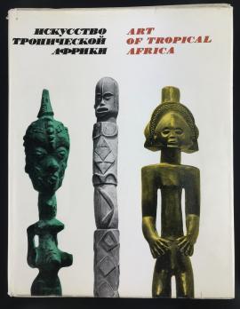 Альбом «Искусство тропической Африки в собраниях СССР»